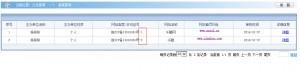 网站备案流程