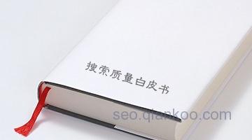 搜索质量白皮书