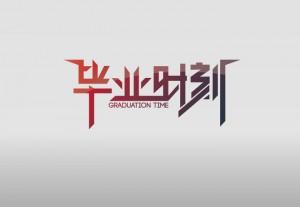 seo毕业设计