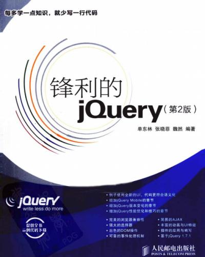 锋利的JQuery第二版源码