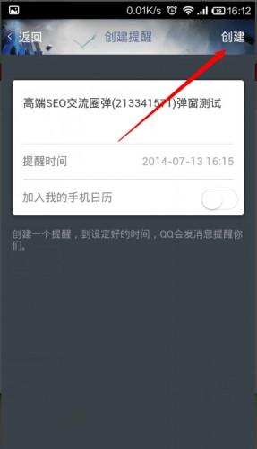 QQ提醒弹窗