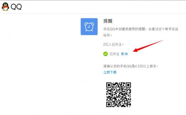 取消QQ提醒弹窗