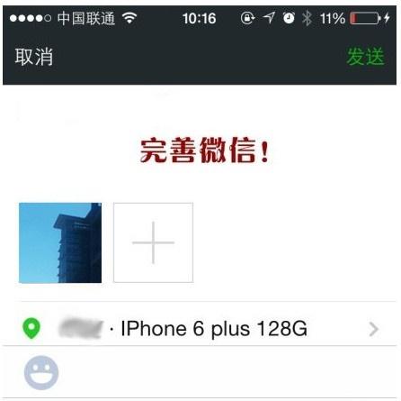 微信修改iPhone6标识