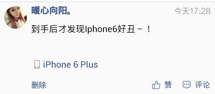 iPhone6手机尾巴