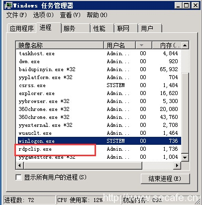 远程桌面不能复制粘贴
