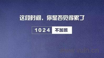 1024程序猿节