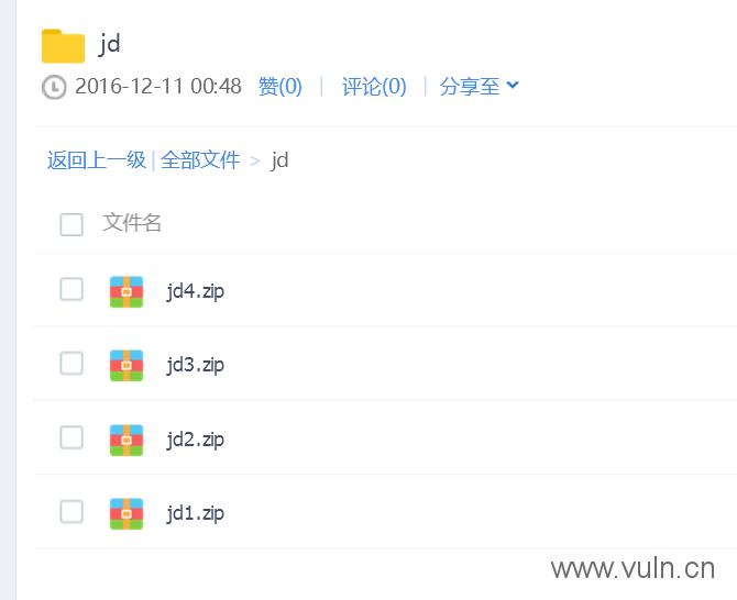 京东12G用户数据下载